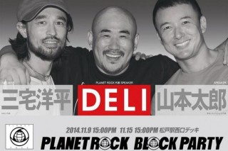 planetrock_pos
