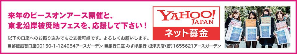 banner_yahoo